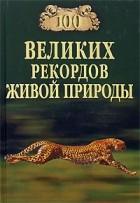 Непомнящий Н. Н. - 100 великих рекордов живой природы