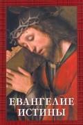 - Евангелие Истины: 12 переводов христианских гностических писаний