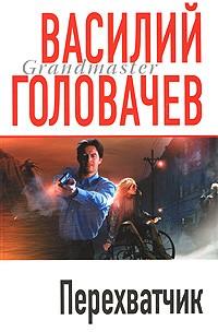 Василий Головачёв - Перехватчик