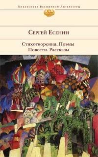 Книга Черный человек  Сергей Есенин