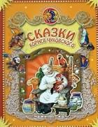 Корней Чуковский — Сказки Корнея Чуковского