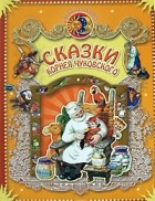 Чуковский К.И. — Сказки Корнея Чуковского