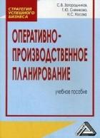 С. В. Загородников - Оперативно-производственное планирование
