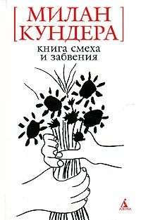 Милан Кундера - Книга смеха и забвения
