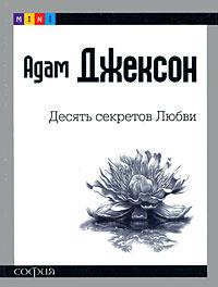 Адам Джексон - Десять секретов Любви