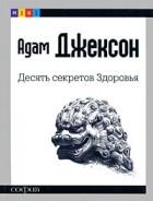 Адам Джексон - Десять секретов Здоровья