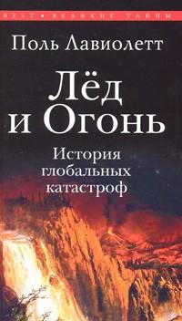 Поль Лавиолетт - Лед и Огонь. История глобальных катастроф
