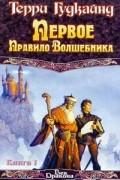 Терри Гудкайнд - Первое Правило Волшебника. Книга I