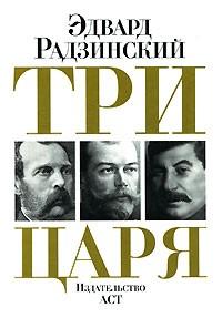 Радзинский Э.С. - Три царя: Александр II. Николай II. Сталин. (подар)