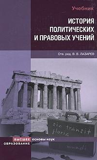 Валентин Лазарев - История политических и правовых учений. учебник для вузов