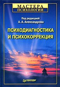 Артур Александров - Психодиагностика и психокоррекция
