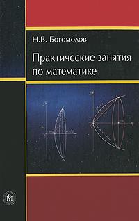 Богомолов практические занятия по математике решебник