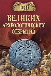 Низовский А .Ю. - 100 великих археологических открытий