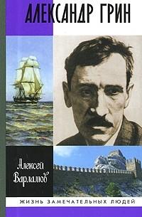 Алексей Варламов - Александр Грин