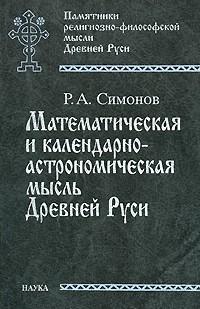 Книга «Математическая и календарно-астрономическая мысль Древней Руси (по данным средневековой книжной культуры)»