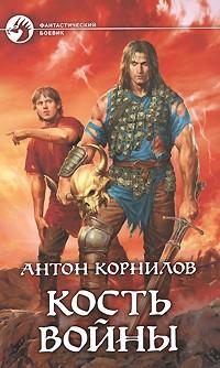 Антон Корнилов - Кость войны