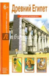 Деревенский Б. - Древний Египет