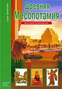 Деревенский Б. - Древняя Месопотамия. Школьный путеводитель