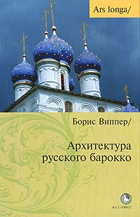 Виппер Б. - Архитектура русского барокко