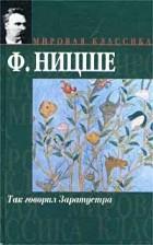 Фридрих Ницше - Так говорил Заратустра. Антихрист (сборник)