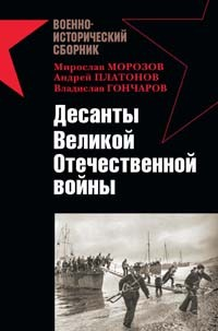 - Десанты Великой Отечественной войны (сборник)