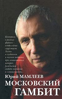 Юрий Мамлеев - Московский гамбит