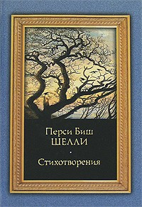 Перси Биши Шелли - Стихотворения
