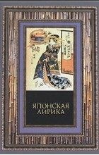 без автора - Японская лирика