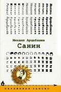 Михаил Арцыбашев - Санин