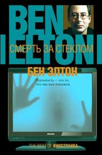 Бен Элтон - Смерть за стеклом