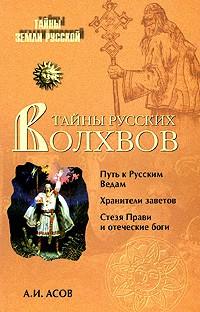 Асов А.И. - Тайны русских волхвов