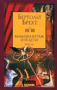Бертольд Брехт — Мамаша Кураж и ее дети. Пьесы