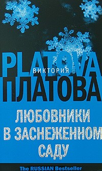 Виктория Платова - Любовники в заснеженном саду