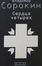 Сорокин В.Г. - Сердца четырех
