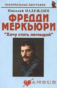 Надеждин Н. - Фредди Меркьюри: «Хочу стать легендой»