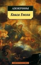 Александр Смирнов - Книга Еноха. Апокрифы
