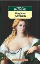 Оноре де Бальзак - Озорные рассказы (сборник)