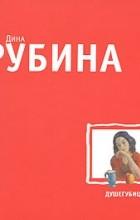 Дина Рубина - Душегубица (сборник)