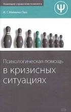 Малкина-Пых И.Г. - Психологическая помощь в кризисных ситуациях