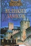 Ионина Н. - 100 великих замков