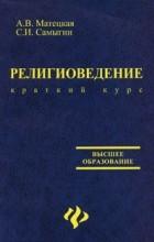 Матецкая А. - Религиоведение (краткий курс)