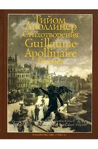 Гийом Аполлинер - Стихотворения