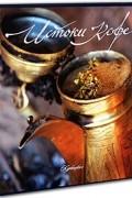Витторио Кастеллани - Истоки кофе