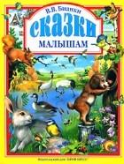 Бианки В. - Сказки малышам (сборник)