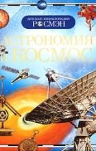 без автора - Астрономия и космос