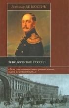 Астольф де Кюстин - Николаевская Россия