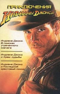 - Приключения Индианы Джонса (сборник)