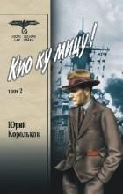 Корольков Ю.М. - Кио ку мицу! В 2-х томах. Том 2