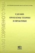Рожкова М.А. - Сделки. Проблемы теории и практики