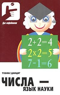 Данциг Т. - Числа - язык науки